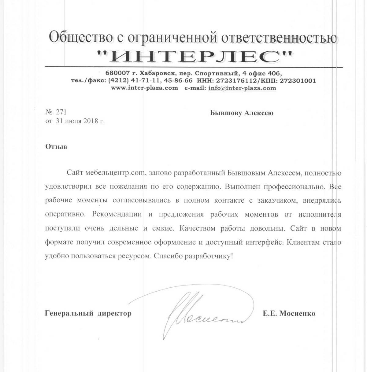 Мосиенко Егор Евгеньевич