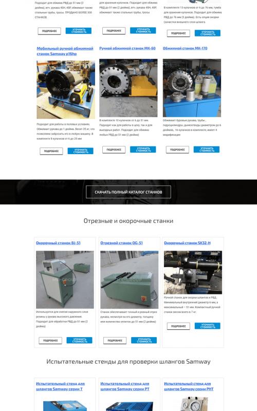 mk-rvd.ru - сайт компании