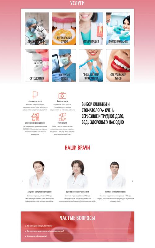 tuberdv.ru - сайт  стом. клиники