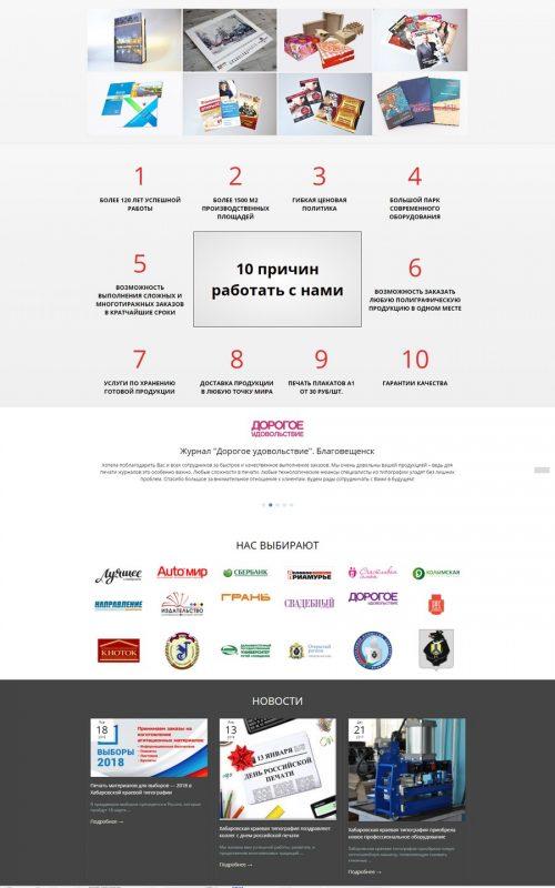 ktip.ru - сайт Хабаровской Краевой Типографии