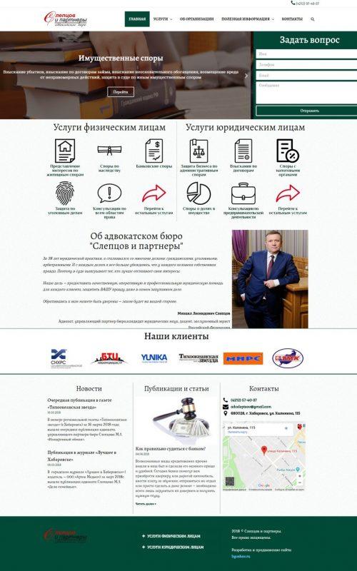 sleptsov-advokat.ru - сайт бюро