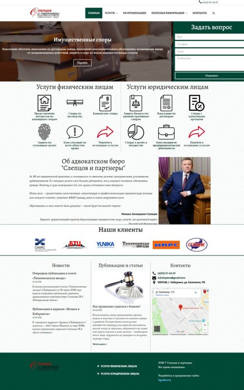 sleptsov-advokat.ru - сайт адвокатского бюро
